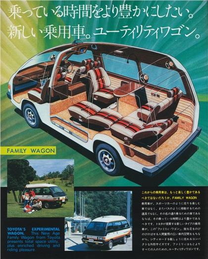 1979 Toyota Family Wagon