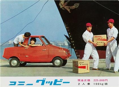 Cony Guppy (1962): Самый маленький пикап