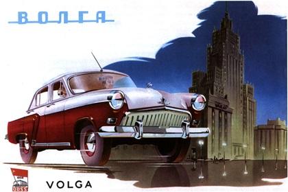 GAZ-21 Volga (1958)