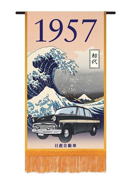 Nissan Skyline: Постеры к 60-летию